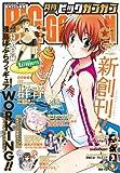 ビッグガンガン 2011 Vol.01 11/23号