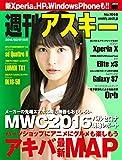 週刊アスキー No.1068 (2016年3月1日発行)<週刊アスキー> [雑誌]