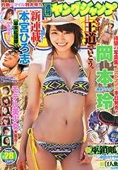 ヤングジャンプ 2013年 6/27号 [雑誌]