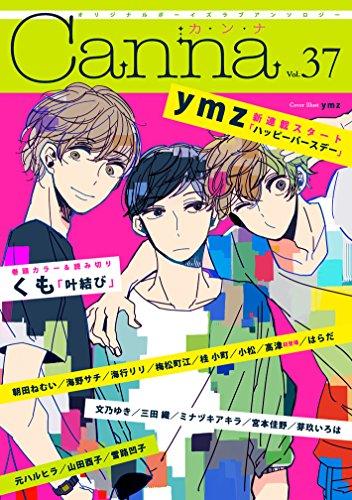 オリジナルボーイズラブアンソロジーCanna Vol.37 (オリジナルボーイズラブアンソロジー Canna)