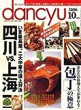 dancyu (ダンチュウ) 2006年 10月号 [雑誌]