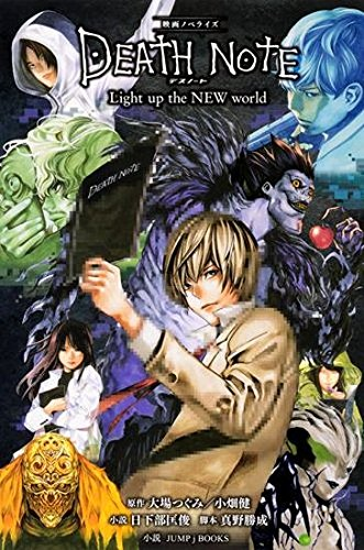 映画ノベライズ DEATH NOTE Light up the NEW world (JUMP j BOOKS)