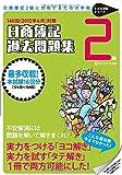 日商簿記2級過去問題集 2015年6月対策 (とおる簿記シリーズ)