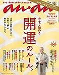 anan (アンアン) 2015/10/07 [雑誌]