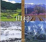 遺したい日本の風景 (6) 山村