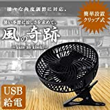 My Vision 風の奇跡 扇風機 ファン 小型 クリップ 机 デスク 固定 角度 調節 挟む 風 暑い 仕事 USB パソコン PC (ブラック) MV-HK-F2041-BK