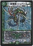 デュエルマスターズ 獣軍隊 シュパック(ベリーレア)/時よ止まれミラダンテ!!(DMR18)/ 革命編 第2章 /シングルカード