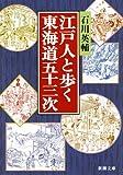 江戸人と歩く東海道五十三次
