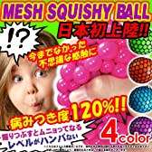 ■BIG■メッシュスクイシーボールMeshSquishyBall【オレンジ&ライトグリーン】