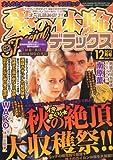 愛の体験 Special (スペシャル) デラックス 2012年 12月号 [雑誌]