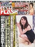 FLASH (フラッシュ) 2014年 4/8号 [雑誌]