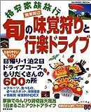 格安家族旅行関東周辺旬の味覚狩りと行楽ドライブ (Seibido mook)