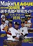 メジャー・リーグ30球団選手名鑑+球場ガイド 2015 (B・B MOOK 1172)