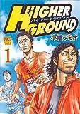 ハイアーグラウンド / 小幡 フミオ のシリーズ情報を見る