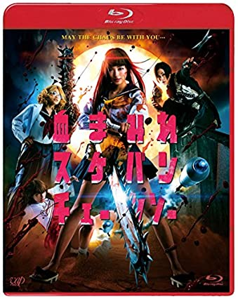 血まみれスケバンチェーンソー [Blu-ray]