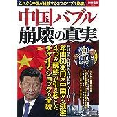 中国バブル崩壊の真実 (別冊宝島 2422)