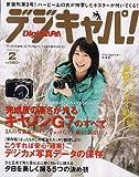 デジキャパ ! 2007年 02月号 [雑誌]