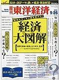週刊 東洋経済 2009年 9/26号 [雑誌]