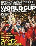 週刊サッカーマガジン増刊 南アフリカワールドカップ決算号 2010年 8/25号 [雑誌]