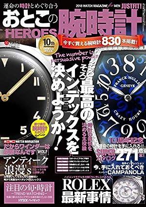おとこの腕時計HEROES 2018年10月号