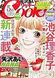 Cookie(クッキー) 2015年 05 月号 [雑誌]