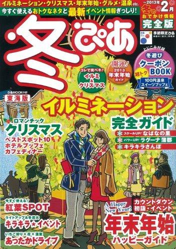 冬ぴあ 東海版 2012-2013 (ぴあMOOK中部)