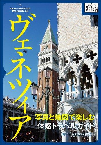 写真と地図で楽しむ体感トラベルガイド ヴェネツィア (impress QuickBooks)