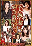 美熟妻の絶頂濃厚セックス 8時間スペシャル [DVD]