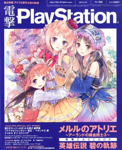 電撃 PlayStation (プレイステーション) 2011年 4/14号 [雑誌]