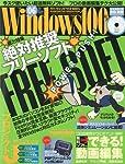 Windows 100% 2010年 06月号 [雑誌]