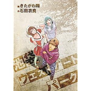 池袋ウエストゲートパーク (コミックレガリア) [Kindle版]