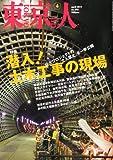 東京人 2011年 04月号 [雑誌]
