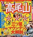 るるぶ高尾山 (るるぶ情報版 関東 25)