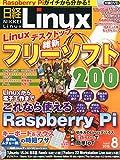 日経Linux(リナックス) 2015年 8月号
