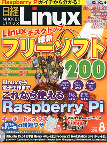 ���Linux(��ʥå���) 2015ǯ 8���