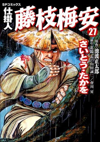 仕掛人藤枝梅安 27 (SPコミックス)
