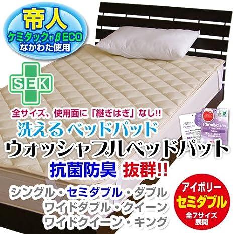 メーカー直販 洗えるベッドパッド☆♪帝人ケミタック★わた入り 抗菌防臭効果あり SEKマーク付 セミダブル120×200cm
