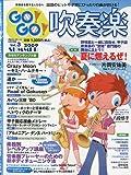 月刊エレクトーン8月号別冊 GO!GO!吹奏楽 Vol.3 Summer 2009年 08月号 [雑誌]