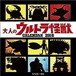 大人のウルトラ怪獣 2016年 カレンダー 壁掛け
