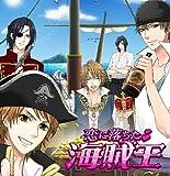 恋に落ちた海賊王
