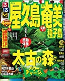 るるぶ屋久島種子島奄美 (国内シリーズ)