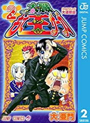 太臓もて王サーガ 2 (ジャンプコミックスDIGITAL)