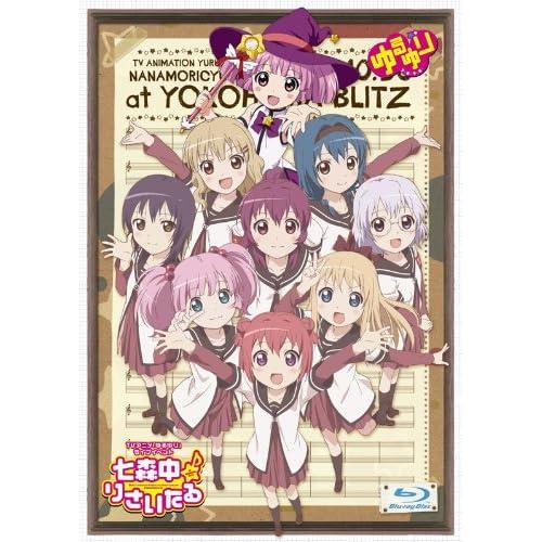 TVアニメ「ゆるゆり」ライブイベント『七森中♪りさいたる』Blu-ray【初回特典版】