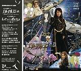 「エル・アルコン-鷹-」「レビュー・オルキス-蘭の星-」星組大劇場公演主題歌CD