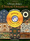 Owen Jones Chinese Ornament CD-ROM and Book (Dover Electronic Clip Art)