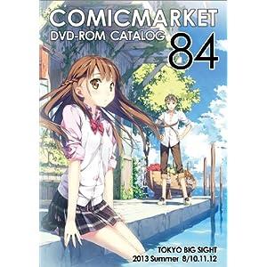 コミックマーケット 84 DVD-ROM カタログ