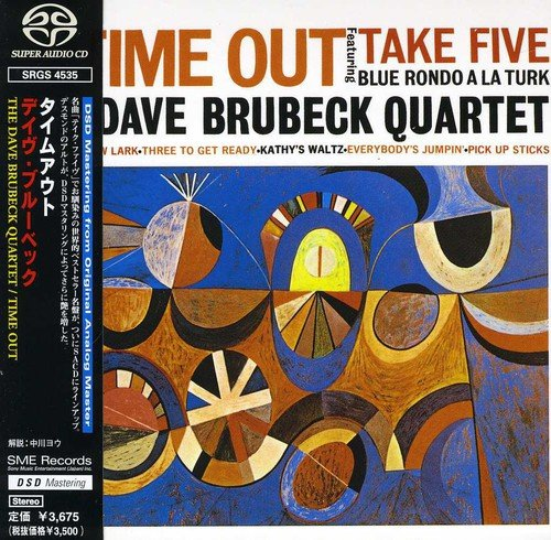 Dave Brubeck - Time Out [No USA] (Japan - Import)