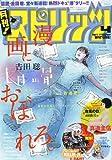 月刊!スピリッツ 2011年 4/1号 [雑誌]