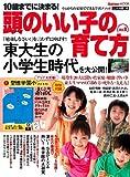 10歳までに決まる!頭のいい子の育て方 Vol.8 (Gakken Mook)
