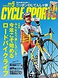 CYCLE SPORTS (サイクルスポーツ) 2016年 5月号 [雑誌]
